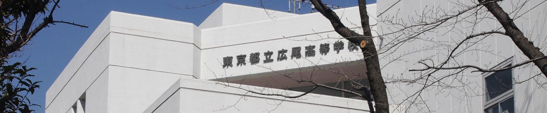 都立広尾高等学校PTA